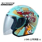 M2R安全帽,J5,#6柯基/土耳其藍