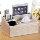 簡約面紙盒多功能抽紙盒創意茶幾客廳床頭家居電視遙控器的收納盒