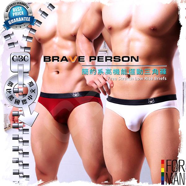 BRAVE PERSON 簡約系高機能運動三角褲 激凸性感 猛男必備 BF0317