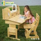 兒童學習課桌椅套裝書桌作業桌升降實木寫字桌小學生桌家用CC4261『毛菇小象』