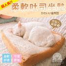 柔軟吐司寵物窩墊 坐墊 座墊 靠墊 椅墊...