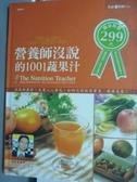 【書寶二手書T5/養生_QKV】營養師沒說的1001蔬果汁_元氣星球