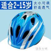 騎行頭盔輪滑頭盔兒童自行車騎行頭盔男孩滑板車溜冰鞋平衡車安全帽可調節 海角七號