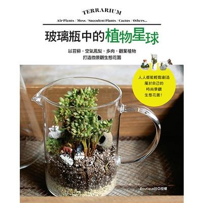 玻璃瓶中的植物星球(以苔蘚.空氣鳳梨.多肉.觀葉植物打造微景觀生態花園)