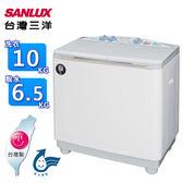 SANLUX三洋媽媽樂 10kg雙槽半自動洗衣機 SW-1068~含拆箱定位