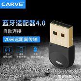 藍芽接收器USB適配器4.0電腦音頻發射器手機鼠標迷你耳機音響 陽光好物