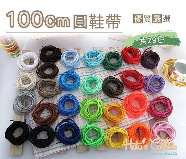 糊塗鞋匠 優質鞋材 G99 台灣製造 100cm圓彩色運動鞋帶 運動鞋專用 29色