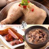 元進莊.歡慶雙11-經典美味魯至深料理組(香燻鴨胸+紹興醉腿+首烏香菇雞)﹍愛食網
