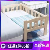 兒童床實木男孩單人床女孩公主床邊床加寬小床帶護欄嬰兒拼接大床【全館免運八折搶購】