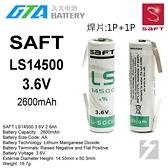 【久大電池】法國 SAFT LS-14500 帶焊片2P 3.6V 2.6Ah 一次性鋰電 【PLC工控電池】 SA8