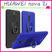 HUAWEI nova 2i 指環磨砂手機殼 素面背蓋 PC手機套 簡約保護套 防滑保護殼 牛仔殼 支架 純色