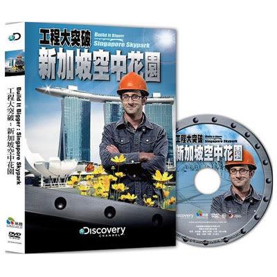 Discovery-工程大突破:新加坡空中花園DVD