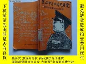 二手書博民逛書店罕見張治中與中國共產黨——張治中機要祕書回憶錄Y15211 餘湛