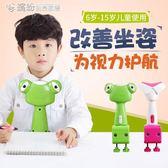 防坐姿矯正器小學生兒童寫字架糾正姿勢視力保護器架 「繽紛創意家居」