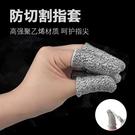 新款防割指套園藝五級防切割