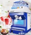 美萊BY-189碎冰機 商用奶茶店全自動刨冰機電動沙冰雪花綿綿冰機MBS「時尚彩紅屋」