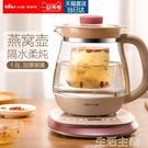 泡茶機 小熊燕窩燉盅養生壺全自動加厚玻璃多功能1.8升大容量燒水花茶壺 生活主義