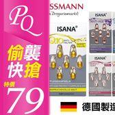 德國 ROSSMANN ISANA 時空精華膠囊 7顆入 多款可選 精華液【PQ 美妝】