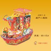 【慶典祭祀/敬神祝壽】廟門小龍船(1尺9)