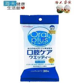 【老人當家 海夫】ASAHI GROUP食品 Oral plus 潔牙濕巾 30枚入 日本製 (雙包裝)