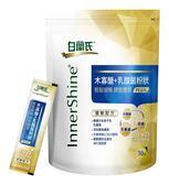 白蘭氏 木寡醣+乳酸菌粉狀 PLUS 優敏配方30入
