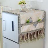 冰箱蓋布單雙開門冰柜防塵罩子簾滾筒式洗衣機蓋巾對開門布藝蕾絲—聖誕交換禮物
