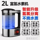 富氫杯  V8智能負離子水素機富氫水杯水素水杯水壺氫氧分離日本江田YTL「榮耀尊享」