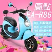 (客約)【e路通】EA-R86 圓點 48V鉛酸 500W LED燈 液晶儀表 電動車 (電動自行車)