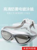 泳鏡 韓版男女泳鏡大框電鍍高清防水防霧潛水帶有護目專業游泳眼鏡 米家