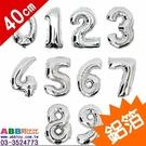 A0351_銀色亮面數字氣球_40cm#派對佈置氣球窗貼壁貼彩條拉旗掛飾吊飾