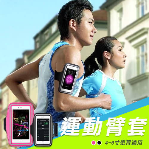 【JR創意生活】跑步臂套 運動臂套 手臂帶 手機袋 臂袋 4.7吋 5.5吋 (黑色 粉色) 運動臂包 手機包