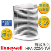 Honeywell 8-16坪 抗敏系列空氣清淨機 HPA-200APTW ※現貨