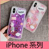 【萌萌噠】iPhone X XR Xs Max 6s 7 8 SE2 夯劇 親愛的熱愛的 佟年同款 可愛兔子閃粉流沙殼 手機殼