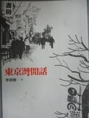 【書寶二手書T1/翻譯小說_MIQ】東京灣閒話_李長聲