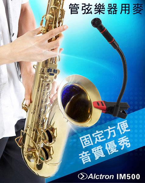 【敦煌樂器】ALCTRON IM500 薩克斯風專用夾式麥克風