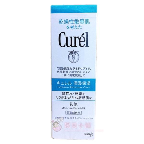 Curel 珂潤 潤浸保濕乳液 120ml 花王【聚美小舖】
