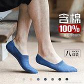 8雙襪子男士棉質隱形襪低幫淺口船襪春夏季短襪硅膠防滑不掉跟