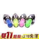 自行車 風火輪 氣門燈 LED燈 氣嘴燈 輪胎燈 裝飾燈 閃光燈 單車 腳踏車 夜騎 配件 『無名』 M08114