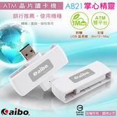 【貓頭鷹3C】aibo AB21 掌心精靈 旋轉收納接頭 迷你隨身型ATM晶片讀卡機[ICCARD-AB21]~XP不能用
