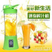 榨汁機 家用電動榨汁機充電便攜式迷你榨汁小型USB果汁杯學生果蔬全自動 莫妮卡小屋