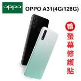 OPPO A31 (4G/128G) 6.5吋 雙卡雙待 《贈 玻璃保貼》[6期0利率]