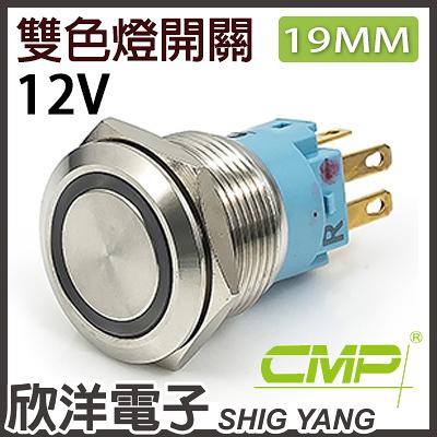 19mm不鏽鋼金屬平面雙色環形燈無段開關 DC12V / S1901A-12RG 紅綠雙色光 CMP西普