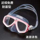 FYU潛水鏡 浮潛泳鏡三寶成人兒童面罩 眼鏡深潛裝備游泳防霧