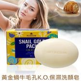 韓國 ROSSOM黃金蝸牛毛孔K.O.保濕洗顏皂 80g 1入