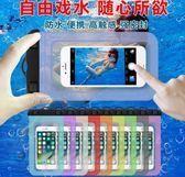 手機防水袋潛水套7plus觸屏掛脖防水套拍照手機通用包沙灘游泳袋·Ifashion