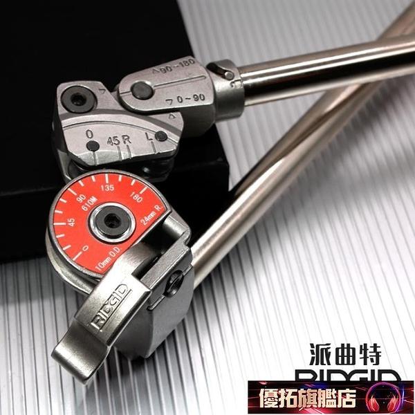 RIDGID里奇鐵管彎管器手動彎管器鐵管銅管鋼管加厚型不銹鋼彎管器全館免運