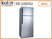 ↙0利率↙KOLIN歌林485L 能效1級 節能標章 銀離子抗菌 變頻雙門冰箱KR-248V02【南霸天電器百貨】