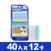 【奈森克林】柔滑牙間清潔棒 40支x12卡共480支超值裝(贈攜帶盒) 牙間刷/齒間刷