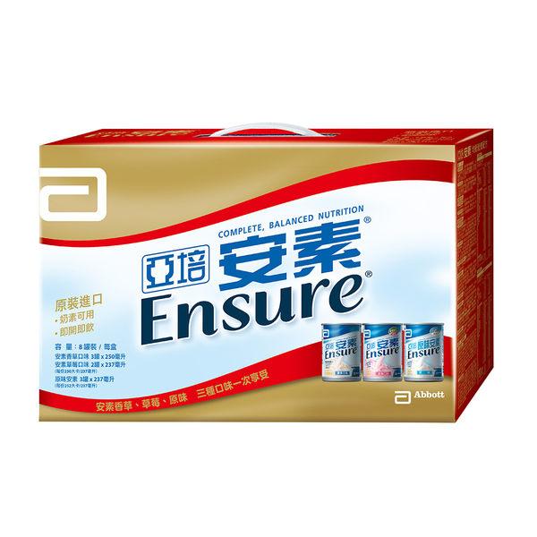 亞培 安素綜合口味禮盒(8入) (香草3入、原味3入、草莓2入) │飲食生活家