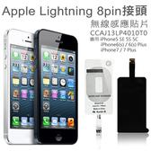 AHEAD領導者 無線接收片 Qi無線充電接收片 Apple iPhone5/SE/5S/5C/6(S)/6(S)plus/7/7plus 感應貼片